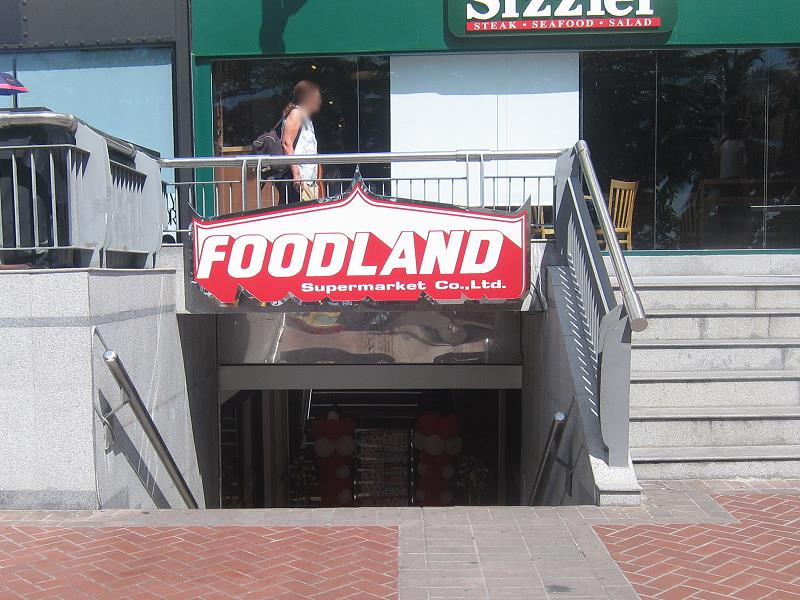 Foodland Supermarket Pattaya Royal Garden Plaza